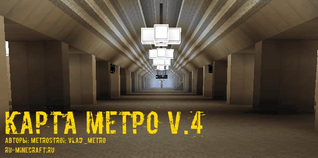 Map скачать карту метро для minecraft » minecraft doudle! Скачай.
