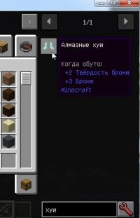 Как в игре Minecraft поменять название блока/предмета?