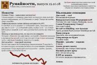 "Газета ""румайности"""