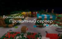 Приватный ванильный сервер на версии PC 1.16.4/PE 1.16.100 l свой хост l войс чат l
