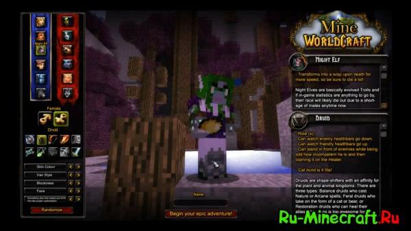 Mine of WorldCraft, майнкрафт в ВОВ