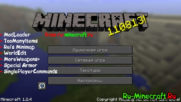 Minecraft клиент с модами SpecialArmor + MoreWeapons + WorldEdit