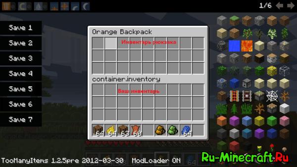 [1.5.1] Backpack - рюкзаки в minecraft [SMP]