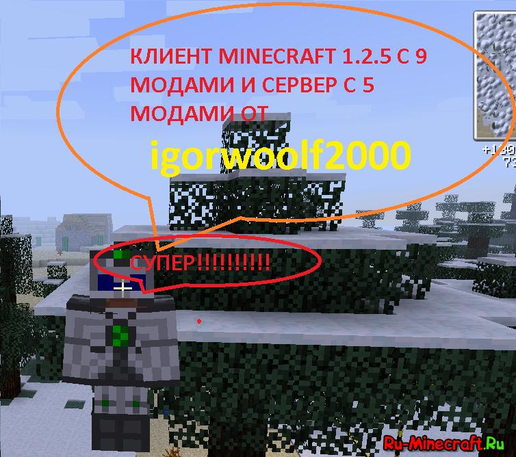 Клиент minecraft 1. 2. 5 с модами v1. 1 от residxxx клиенты для.