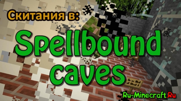 [Let's PLay] Скитания в Spellbound caves [minecraft]