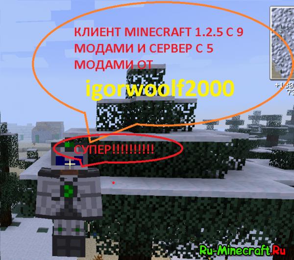 Minecraft 1.2.5 - клиент + сервер с большими модами от igorwoolf2000