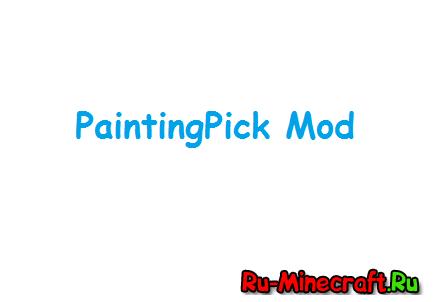 [1.2.5] PaintingPick - очень полезный мод для ценителей искусства