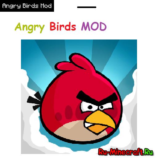 [1.2.5] Angry Birds mod - любимые птицы теперь и в minecraft