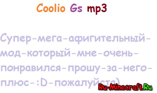 [1.2.5] Coolio Gs mp3 - меломанский мега мод!