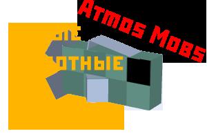 Atmos Mobs - новые животные в minecraft [1.4.5]