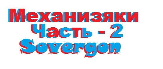 Механизяки! - часть 2-ая (Для нубов)