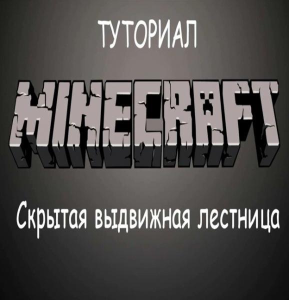 Minecraft Туториал - Скрытая выдвижная лестница.