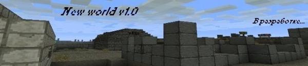 New world v1.0 - постапокалипсис здесь !