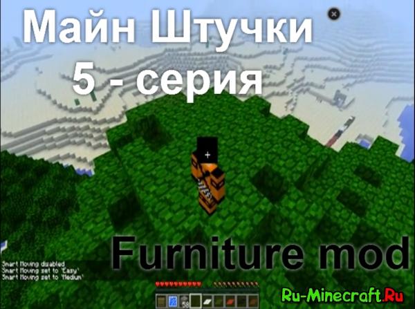 МАЙН ШтуЧКи - 5 серия ( furniture mod)