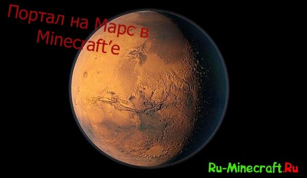 [1.2.5] Mars Planet Mod Alfa 1.0 - Мод с порталом на Марс