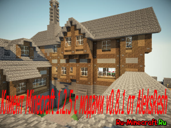 Клиент Minecraft 1.2.5 с модами v0.8.1 от AleksResh
