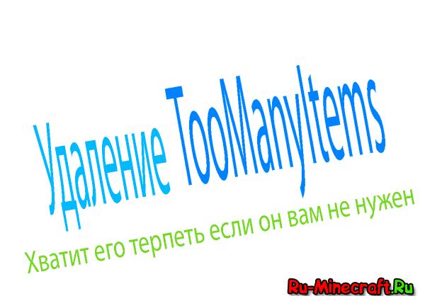 Как удалить TooManyItems из minecraft 1.2.5
