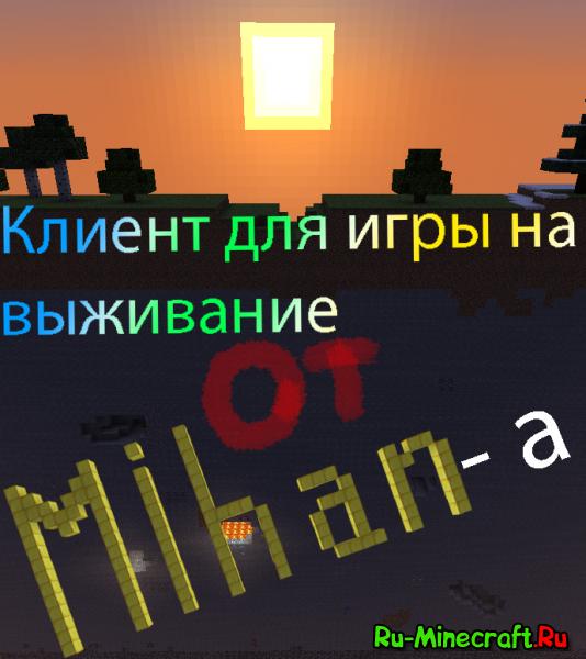 [1.2.5] Клиент исключительно для выживания от Mihan-а