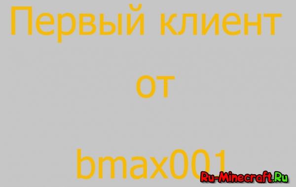 [1.2.5] Первый клиент от bmax001