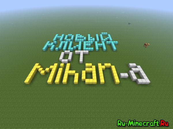 [1.2.5] Клиент исключительно для выживания от Mihan-а v2.0