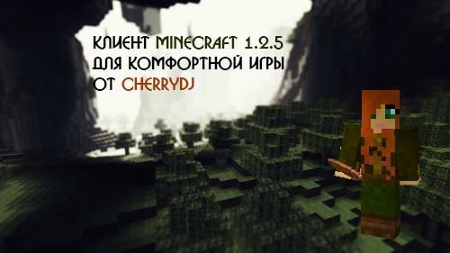 [1.2.5] Клиент Minecraft для комфортной игры от Cherrydj  v 1.0.0
