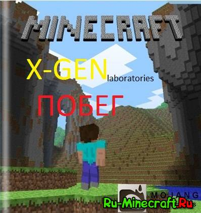 X-GEN лаборатория ПОБЕГ-продолжение карты X-GEN