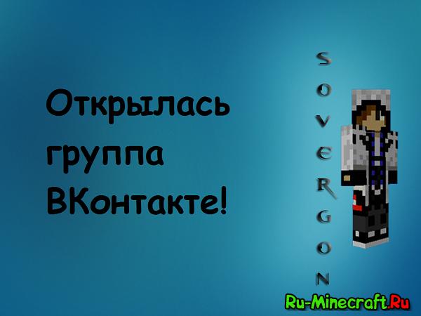Группа Вконтакте Sovergon'a