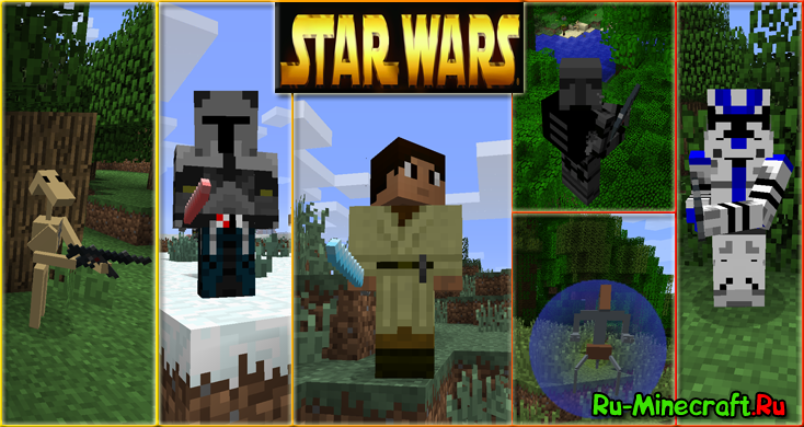 Звездные войны: война для майнкрафт 1. 7. 2/1. 6. 4/1. 6. 2 minecraft-x.