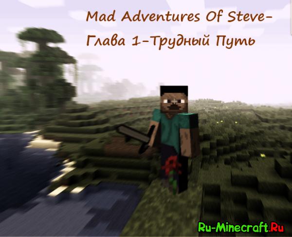 [1.2.5] Карта-Mad Adventures of Steve-сумасшедшие приключения Стива-глава первая-Трудный Путь