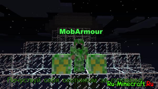 [1.2.5]MobArmour-Почуствуй себя охотником за головами!