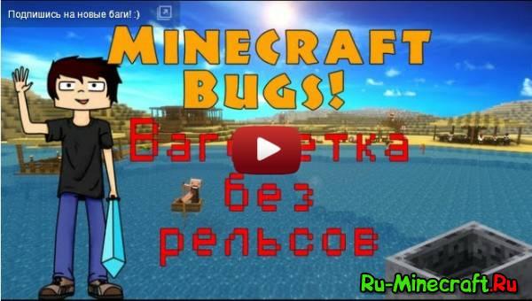 Баги в Minecraft: Вагонетка без рельсов. Часть 1
