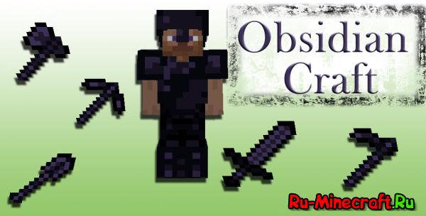 [1.2.5] ObsidianCraft -  Мод на вещи из обсидиана