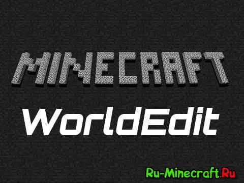 Worldedit для сервера Minecraft 1.3