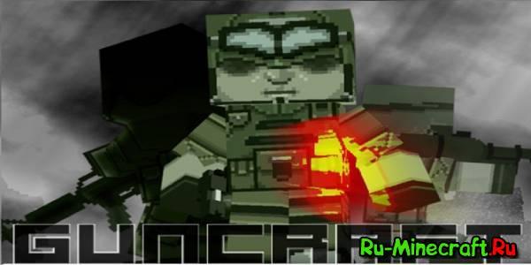 Guncraft - шутер от первого лица, ставший известный благодаря Minecraft