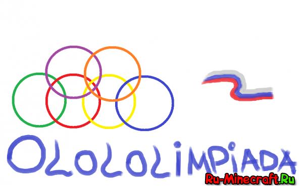 Ololimpiada - Карта-Эстафета