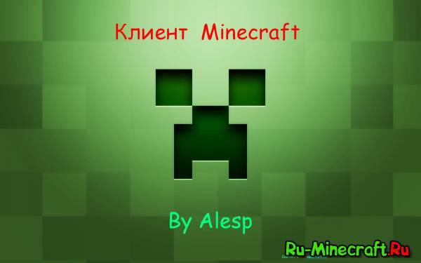 [1.2.5] Первый клиент minecraft от Alesp