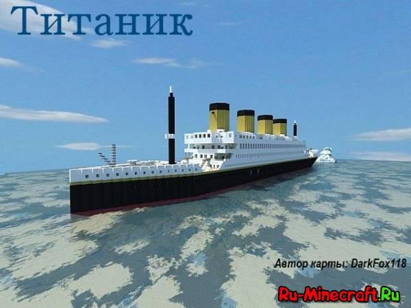 [MAP] Titanicesque - знакомый всем пароход
