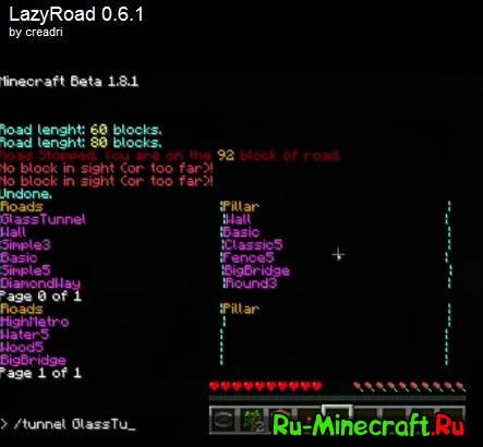 [Plugin] LazyRoad - быстро делаем мосты и прочее на сервере!