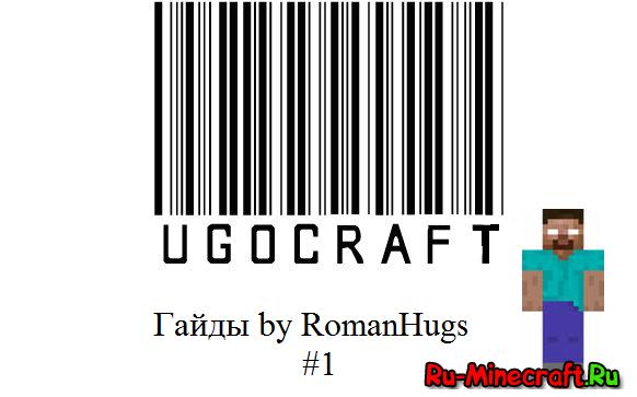 UgoCraft for Us - Мои гайды для UgoCraft #1