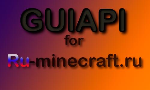 GuiAPI - мощный API для разработчиков и модов [1.5.2]