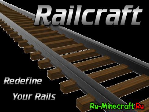 [1.4.2] RailCraft - масштабный мод для рельс и вагонеток