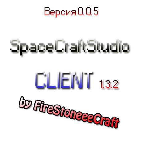 [Клиент] SpaceCraftStudio Клиент 1.3.2 (Новый Апдейт)