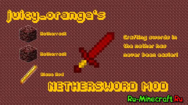 [1.3.2] Nether Sword - Адский Меч, террария в пролёте!
