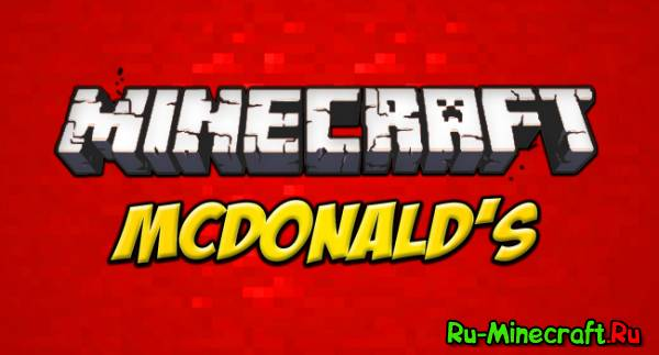[1.3.2] McDonald+ Mod - Хэппи Мил! Пара-па-па-пам макдак