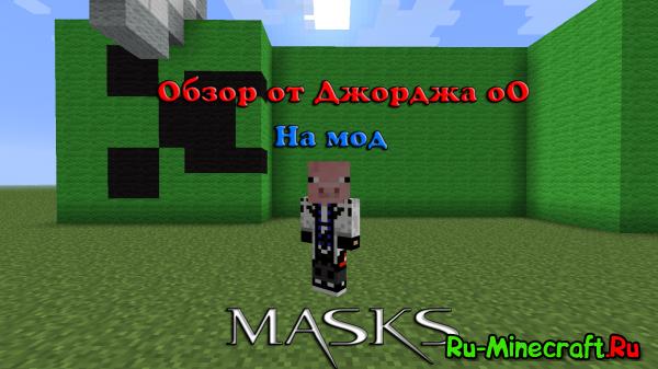 [1.3.2] Masks Mod - Напугай братишку!