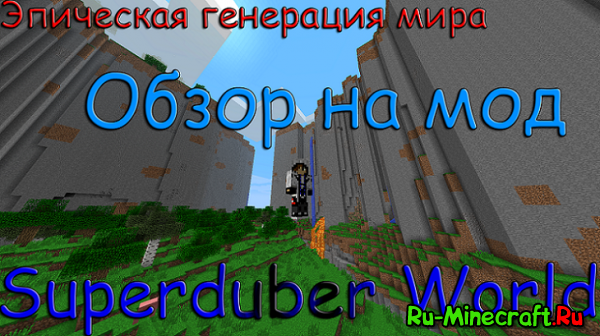 [1.3.2] Superduber World - Райская генерация мира!