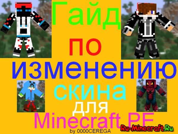 Гайд по изменению скина в Minecraft Pocket Edition