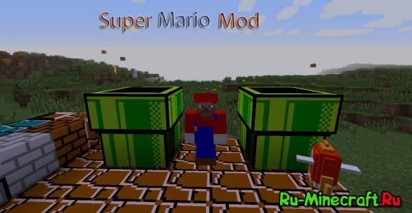 [1.3.2] Super Mario Mod - мод на марио-тематику