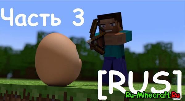 An Egg's Guide To Minecraft - PART 3 - Ты ещё кто такой?