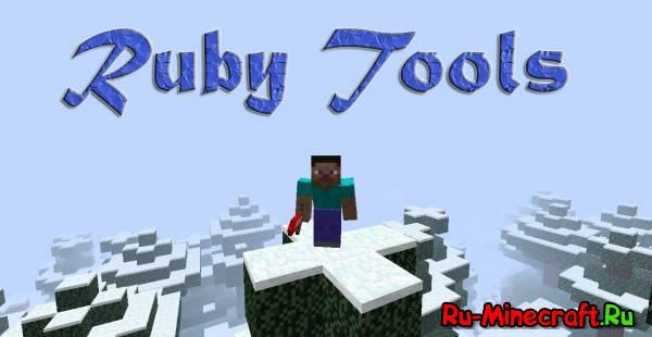 [1.3.2] Ruby Tools - супер прокачка вещей